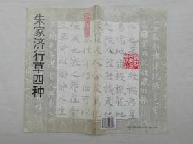 朱家济行草四种;浙江人民美术出版社;12开竖排;