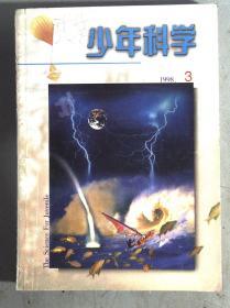 少年科学 1998.3