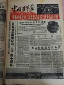 1959年5月4日中国青年报