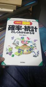 概率论与数理统计 确率统计のしくみが分かる本