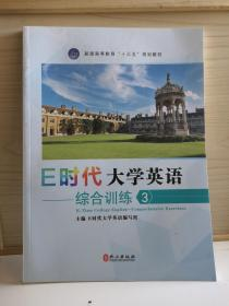 E时代大学英语---综合训练3