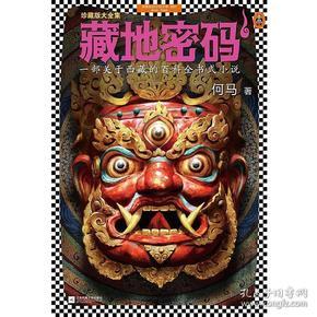 藏地密码【珍藏版大全集】10册