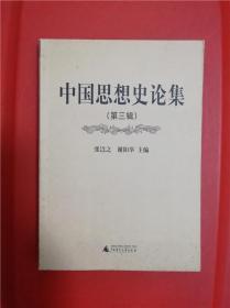 中国思想史论集 (第三辑)
