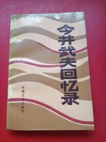 金井武夫回忆录(正版、现货、品好、实图!)难得的中日军事史料!