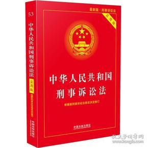 中华人民共和国刑事诉讼法(实用版)(2018年版)