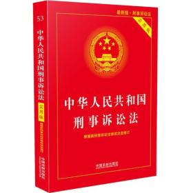 中华人民共和国刑事诉讼法(实用版)