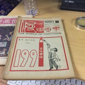 漫画世界1992年 1-12期