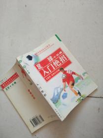 足球十日通:入门绝招——现代生活方式入门丛书