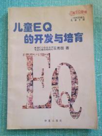 儿童EQ的开发与培育:三至四岁幼儿儿童手册