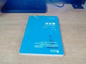 中外名人傳記叢書--徐志摩