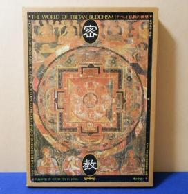 密教 西藏佛教的世界  1函2册  大8开  225页   1983年  品好包邮