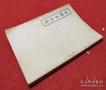 民国1925年版《台湾革命史》南京汉人编,新民书局发行兰记书局经售