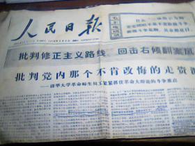 报纸:人民日报1976年11月3日