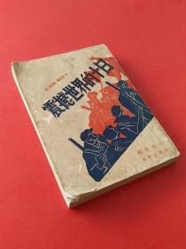 民国35年【震撼世界的十日】美学出版社出版