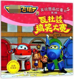 瓦杜兹搞笑大赛 超级飞侠3 美绘图画故事书 奥飞娱乐 浙江少年儿童出版社 9787559707246