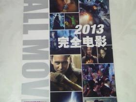 2013年完全电影 环球银幕增刊