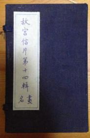 故宫书画信片 第十四辑(收录古代书画精品99件)仅缺1张 1935年初版品佳15901183649不常在线电话联系祝好运
