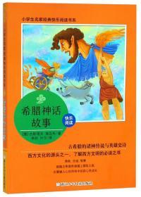 希腊神话故事/小学生名家经典快乐阅读书系
