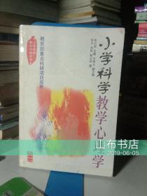 小学科学教学心理学【一版一印、仅4000册】