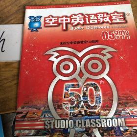 空中英语教室2012.5