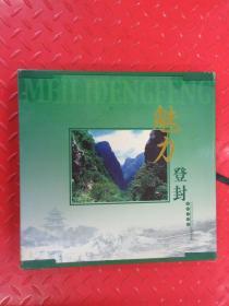 魅力登封邮票珍藏册  (含邮票共36张) 硬精装