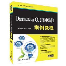 Dreamweaver CC 2018网页制作案例教程