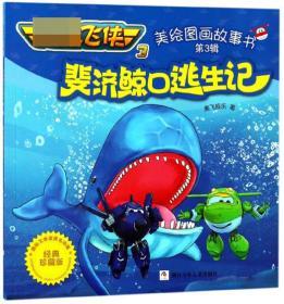 斐济鲸口逃生记(经典珍藏版)/超级飞侠3美绘图画故事书