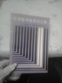 经营管理者成功之路--日本企业管理函授教材 第五卷