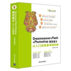 Dreamweaver+Flash+Photoshop网页设计从入门到精通:微课精编版
