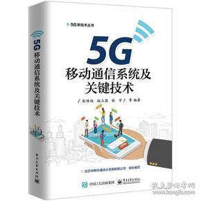 5G移动通信系统及关键技术