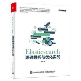 Elasticsearch源码解析与优化实战