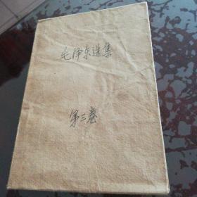 毛泽东选集 第三卷 北京一版一印