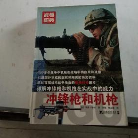 武器图典:冲锋枪和机枪