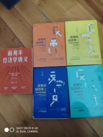 硬精装  反常识经济学全4册  加平装 薛兆丰经济学讲义  全5册合售