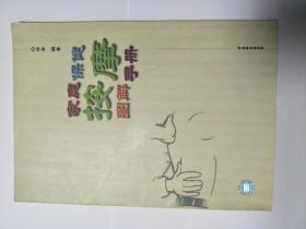 家庭保健按摩图解手册(有光盘))