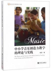 9787103054994-ry-中小学音乐创造力教学的理论与实践