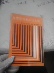 经营管理者成功之路--日本企业管理函授教材 第三卷