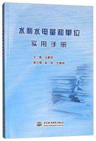 水利水电量和单位实用手册