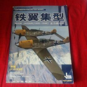 铁翼集型(1939-1946主力战斗机)