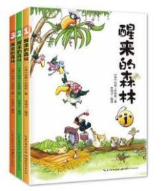 醒来的森林套装共三册全3册 绘画本123