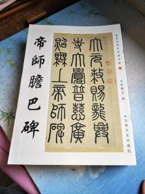 趙孟頫墨跡精品選《1--37集36本合售》缺第19這本,有7本8開的