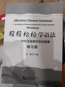 《轻轻松松学语法——对外汉语教学语法纲要》练习册。