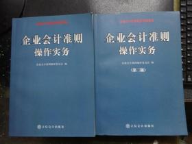 企业会计准则 操作实务(上下册)(第二版)