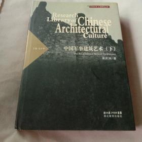 中国军事建筑艺术(上下)