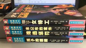 美国当代畅销书译丛( 女特工.  孩子的眼睛.  难逃惩罚.  未公布的案件) 4册合售