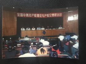 老照片:1996年全国中青年产权理论与产权交易研讨会(茅于轼、张曙光、徐广生、黄少安等)