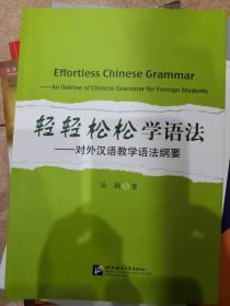 轻轻松松学语法—对外汉语教学语法纲要。