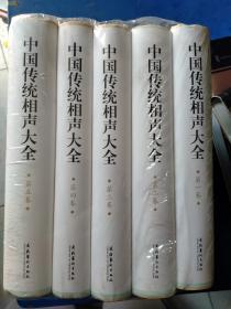 中国传统相声大全(全五卷)