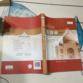 旅游学(第12版)(工商管理经典译丛·旅游管理系列)