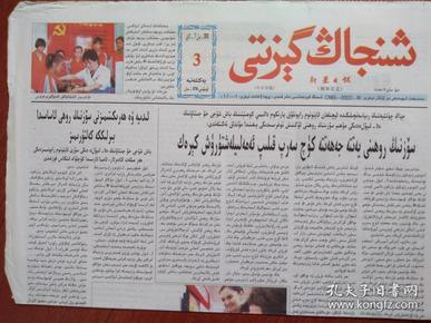 新疆日报(维吾尔文)2011年7月3日庆祝建党90周年